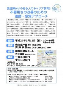 キャリア教育講演会3月15日(実施要項)
