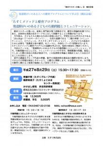 教材マスター案内③ 20150829−1