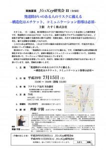 J☆sKep研究会(2)ポスター7-15