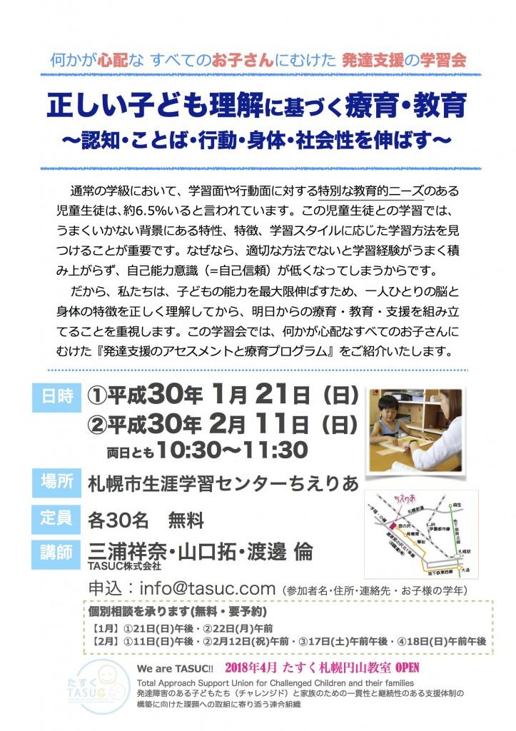 学習会&説明会フライヤー1230