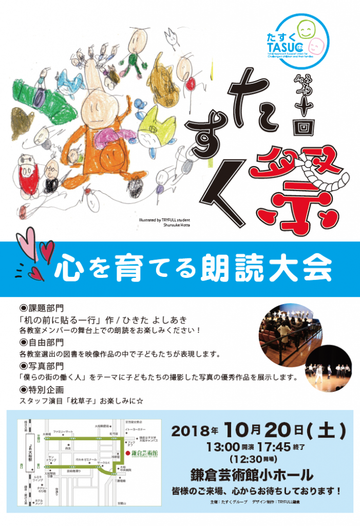 たすく祭り2018
