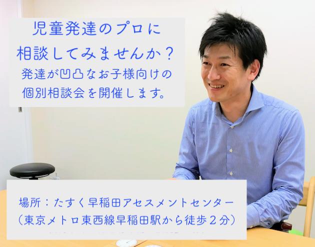 181117早稲田個別相談会MVのコピー