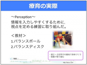 スライド_れおくん