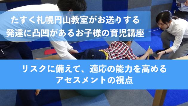札幌アイキャッチ.001