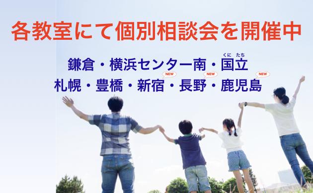 181116_個別相談会_top.001