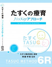 「たすくの療育 J☆skepアプローチ for developmental disabilities. TASUC METHOD6R
