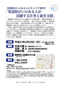 キャリア教育講演会3月29日(実施要項)