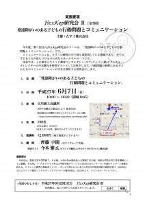 JsKep研② (立川)