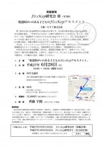 J☆sKep研Ⅲ名古屋