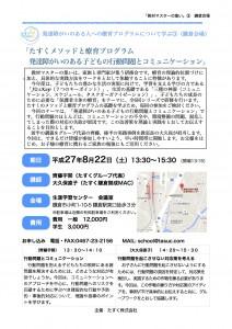教材マスター案内③ 20150822鎌倉1