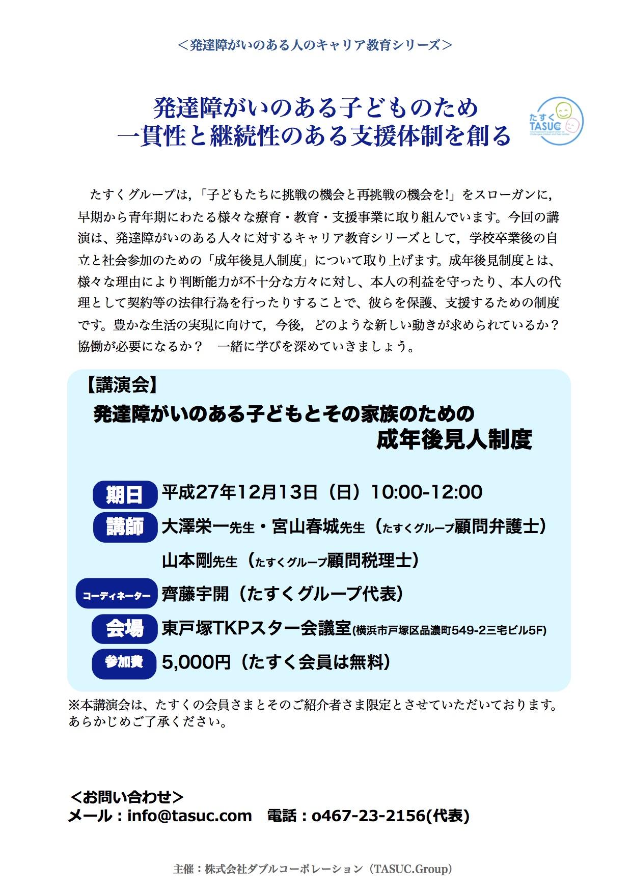 12/13講演会の詳細