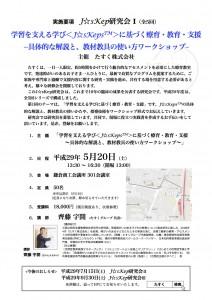 J☆sKep研究会520(要綱)1