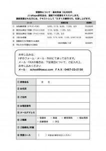 J☆sKep研究会520(要綱)2