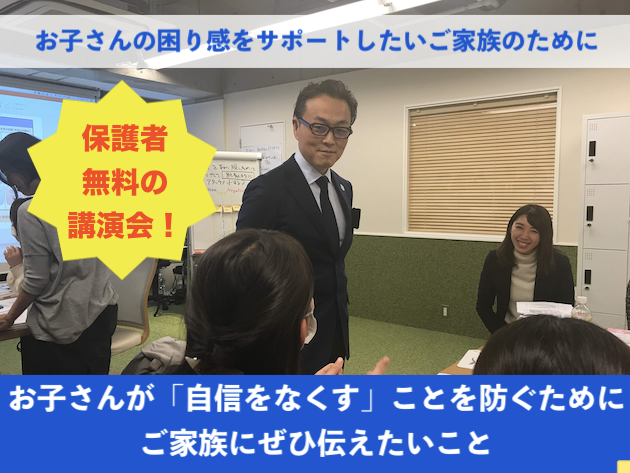 保護者向け研修会MV