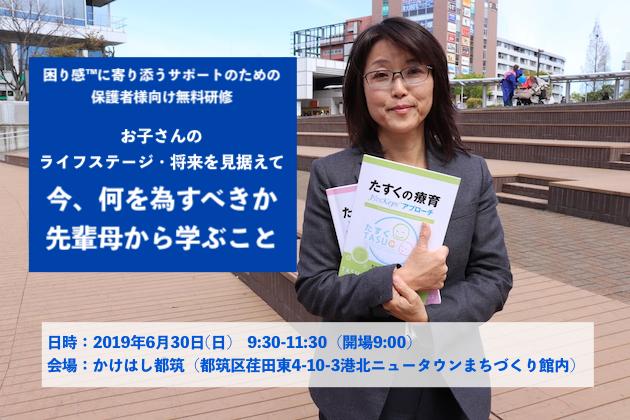 横浜保護者向け研修会MV