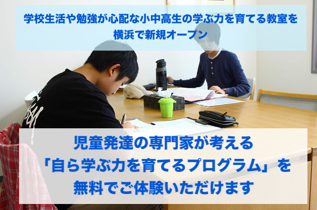 自立・横浜体験会