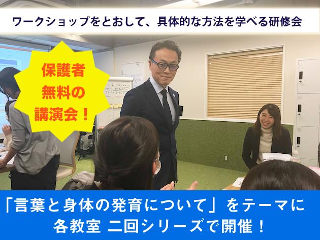 保護者向け研修会MV02