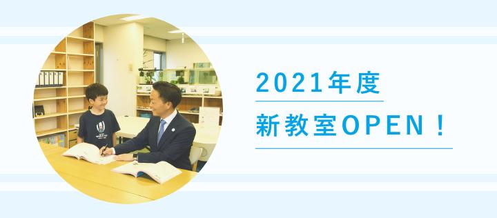 new_school