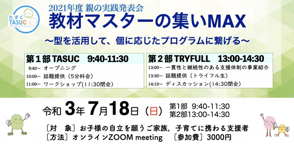 スクリーンショット 2021-07-06 17.42.14